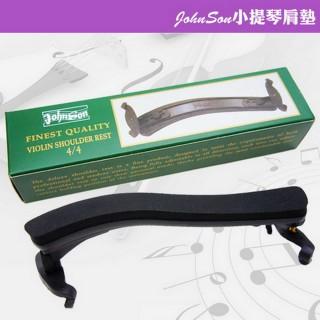 【美佳音樂】Johnson 高級小提琴調整型肩墊(各提琴老師指定品牌)