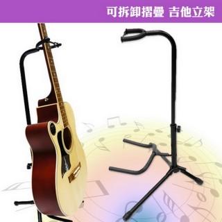 【美佳音樂】可拆卸摺疊 高級吉他立架(台灣製造/木吉他/電吉他/貝斯等樂器皆可使用)