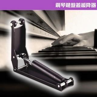 【美佳音樂】鋼琴鍵盤蓋 緩降器(避免手指夾傷/台灣製造)