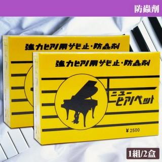 【美佳音樂】日本強力防蟲劑防蟲包-1組2盒(鋼琴專用/蜘蛛蟑螂剋星)
