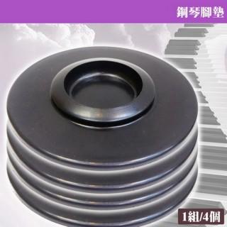 【美佳音樂】立式鋼琴 珠碗-4個(ABS塑膠鋼琴腳墊/腳盤)