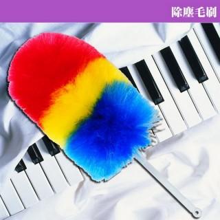 【美佳音樂】樂器專用 除塵毛刷(除塵撢子/鋼琴除塵棒)