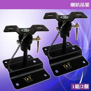 【美佳音樂】壁掛式 台灣製造 音響喇叭 監聽喇叭 環繞音箱 喇叭吊架-黑色-1對