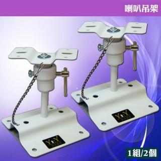 【美佳音樂】壁掛式 台灣製造 音響喇叭 監聽喇叭 環繞音箱 喇叭吊架-白色-1對