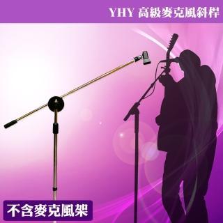 【美佳音樂】YHY 適用所有直立麥克風架 高級麥克風架斜桿-不含麥克風架 單賣斜桿