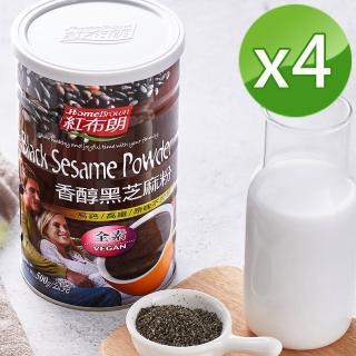 【紅布朗】香醇黑芝麻粉4件組(500gX4罐)