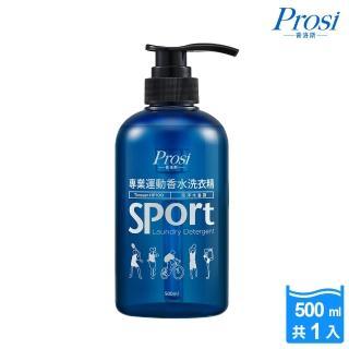 【普洛斯Prosi】專業運動香水洗衣精500mlx1入(海洋木香調)