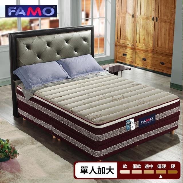 【法國FAMO】三線加高(CF系列)硬式床墊-單人3.5尺(涼感紗+Coolfoam記憶膠麵包床)