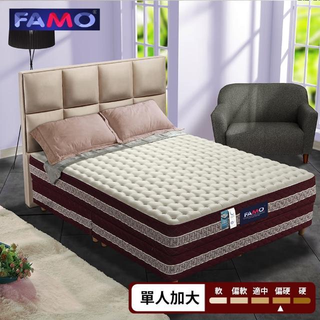 【法國FAMO】二線(CF系列)硬式床墊-單人3.5尺(Outlast+Coolfoam記憶膠麵包床)