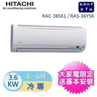 【好禮六選一★日立HITACHI】4-6坪變頻冷專分離式(RAS-36SK/RAC-36SK)