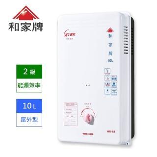 【和家牌】10L屋外熱水器HR-1桶裝瓦斯 LPG 含基本安裝