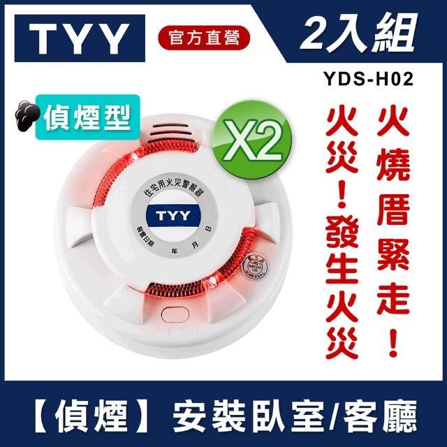【TYY】光電式偵煙型住宅用火災警報器2入(單獨型/國台語音警報音/Panasonic專用鋰電池/台灣製造)