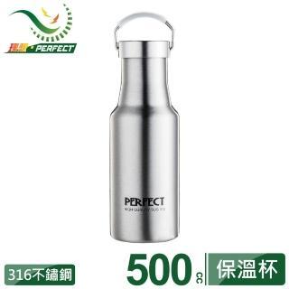 【PERFECT 理想】晶品316不鏽鋼真空保溫杯-500cc(台灣製造)