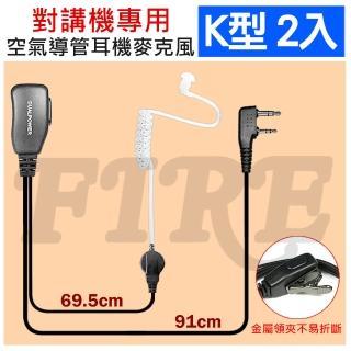 【無線電對講機專用】空氣導管耳機麥克風(K型 2入)