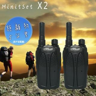 【MinitSet】專業級無線電手持對講機 X2(1組2支)