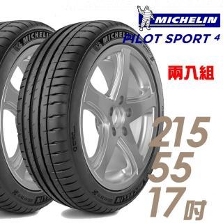 【米其林】PILOT SPORT4運動性能輪胎_送專業安裝定位_215/55/17(適用於AUDI A4 Carmy等車型)
