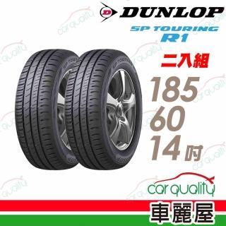 【登祿普】SP TOURING R1省油耐磨輪胎185/60/14送專業安裝定位(適用於Sentra等車型)
