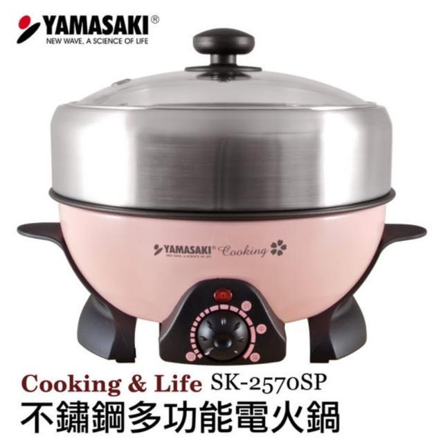 【山崎】不鏽鋼多功能電火鍋(SK-2570SP)