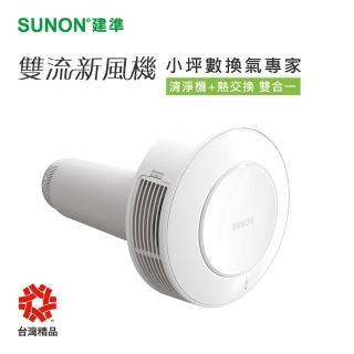 【SUNON】建準Flow2 One雙流新風機(換氣扇)