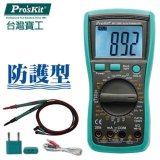 【ProsKit 寶工】3 1/2 防護型數字萬用表 MT-1280