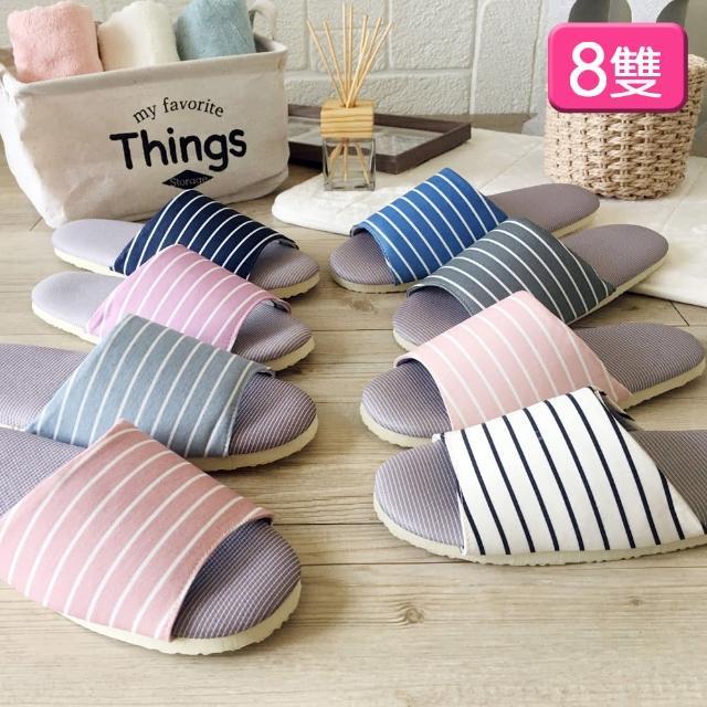 【iSlippers】療癒系舒活布質室內拖鞋(超值8雙組)
