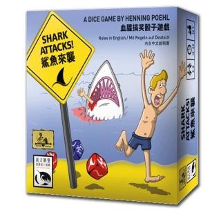 【新天鵝堡桌遊】鯊魚來襲 Shark Attacks(送禮最大方)