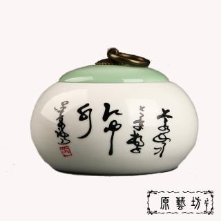 【原藝坊】古典陶藝銅環茶葉罐(八種款式)