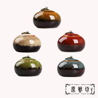 【原藝坊】窯變茶葉罐(套組)