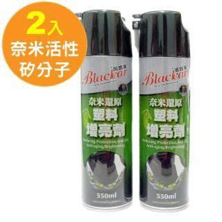【黑頭車】奈米矽因子塑料還原劑/增亮劑(550ml 二入)