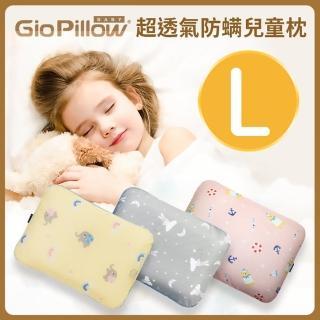 【GIO Pillow】超透氣護頭型嬰兒枕頭-單枕套組 L號 2歲-8歲適用- 公司貨(透氣 防瞞 可水洗)