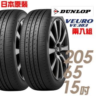 【登祿普】VE303舒適寧靜輪胎_送專業安裝定位 205/65/15(適用於E-Class、Camry)