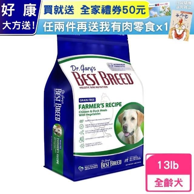 【BEST BREED貝斯比】《全齡犬無榖雞肉+蔬果配方-BBF1206GF》6.8kg