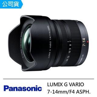 【Panasonic】VARIO 7-14mm F4.0 ASPH. 超廣角變焦鏡(公司貨)