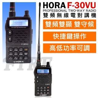 【HORA】F-30VU 雙頻雙顯示無線電對講機(V/U雙頻工作)