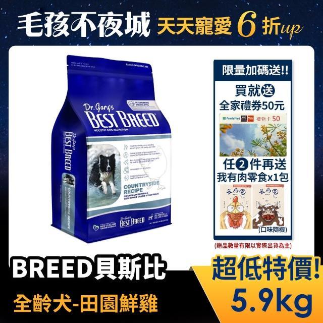 【BEST BREED貝斯比】《全齡犬雞肉+蔬菜香草配方-BBV1206》6.8kg