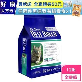 【BEST BREED貝斯比】《全齡貓配方-BB6906》6.8kg