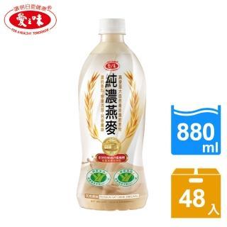 【愛之味】純濃燕麥 880ml*48入(榮獲國家健康認證)