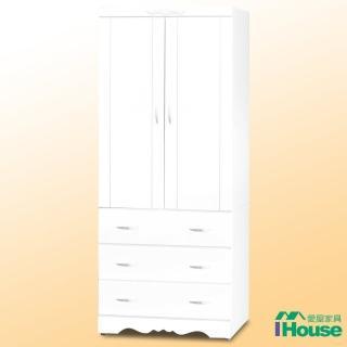 【IHouse】白色三抽衣櫥(3x7呎)