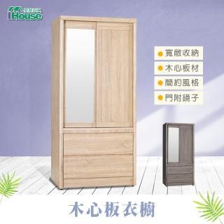 【IHouse】鏡面推門(3x6呎)