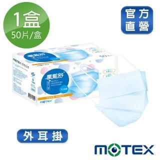 【MOTEX 摩戴舒】平面型口罩 大包裝 50片