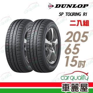 【登祿普】SP TOURING R1省油耐磨輪胎_送專業安裝定位 205/65/15(適用於Savrin等車型)