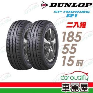 【登祿普】SP TOURING R1省油耐磨輪胎_送專業安裝定位 185/55/15(適用於Colt Plus 等車型)