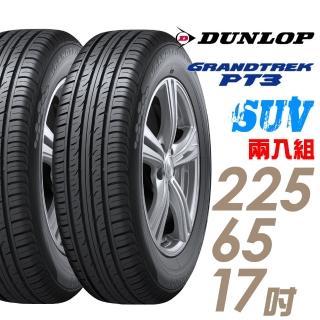 【登祿普】PT3 休旅車專用輪胎_送專業安裝定位 225/65/17(適用於CRV三四代、RAV4等車型)