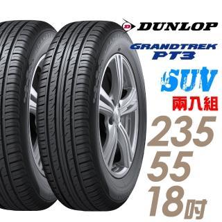 【登祿普】PT3 休旅車專用輪胎_送專業安裝定位 235/55/18(適用於RAV4等車型)