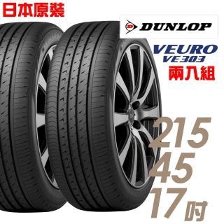 【登祿普】VE303舒適寧靜輪胎_送專業安裝定位 215/45/17(適用於Mazda6等車型)