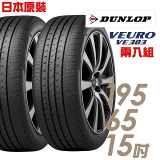 【登祿普】VE303舒適寧靜輪胎_送專業安裝定位 195/65/15(適用於Corolla Altis、Mazda 3)