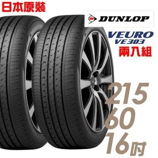 【登祿普】VE303舒適寧靜輪胎_送專業安裝定位 215/60/16(適用camry2.0、Grunder 2.4L)