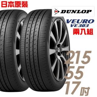 【登祿普】VE303舒適寧靜輪胎_送專業安裝定位 215/55/17(適用於Teana Carmy等車型)