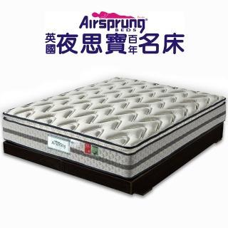 【英國Airsprung】三線珍珠紗+羊毛+記憶膠蜂巢獨立筒床墊-麵包床-雙人5尺