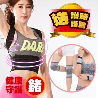 【JS嚴選】鍺元素挺背護腰神器(挺背護腰神器+藍膝藍腕)
